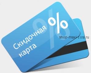 Карта покупателя www.shop-maxi-cosi.ru с 3% скидкой